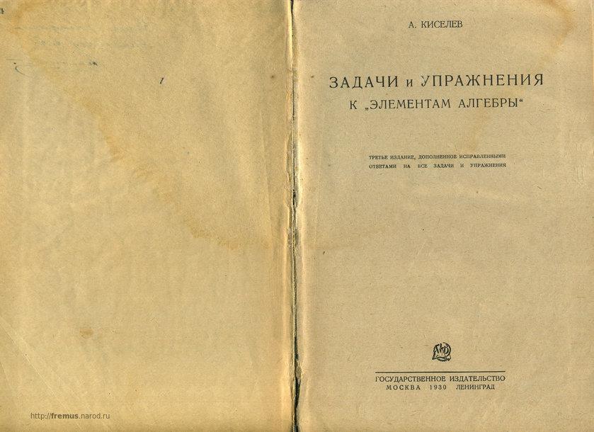 Учебник киселев а п