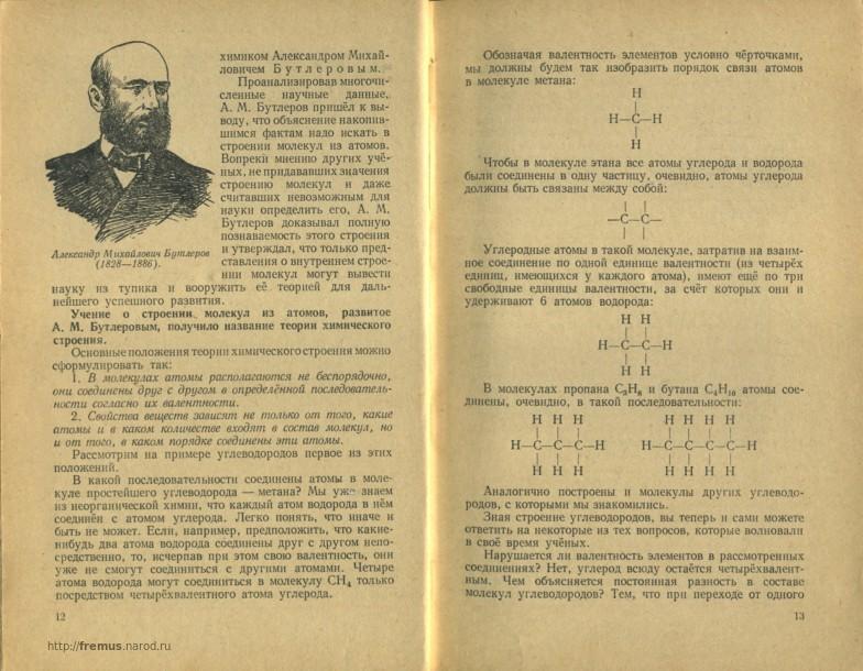 Готовые домашние задания к учебнику органическая химия 10-11 л.а.цветков