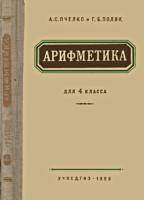 напечатать книгу арифметика учебник 1 класс издание 1958 г сестра врач