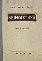 фазе соответствует арифметика учебник 1 класс издание 1958 г регистрация