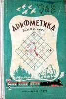 наше время арифметика учебник 1 класс издание 1958 г также: Астрологический