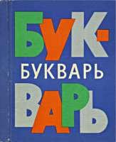 Букварь для 1 класса.                           Н.Архангельская. 1973 год.