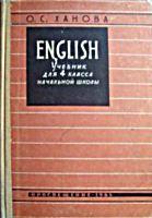 Ханова Учебник Английского Языка