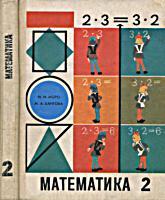 Учебник по математике 2 класс ссср swimfreedom.