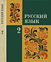 решебник по русскому языку 1 класса закожурникова
