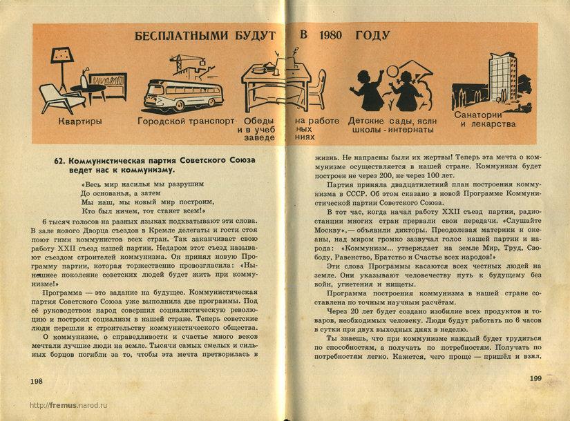Почему русским нахлобучивают коммунизм? - Страница 4 23