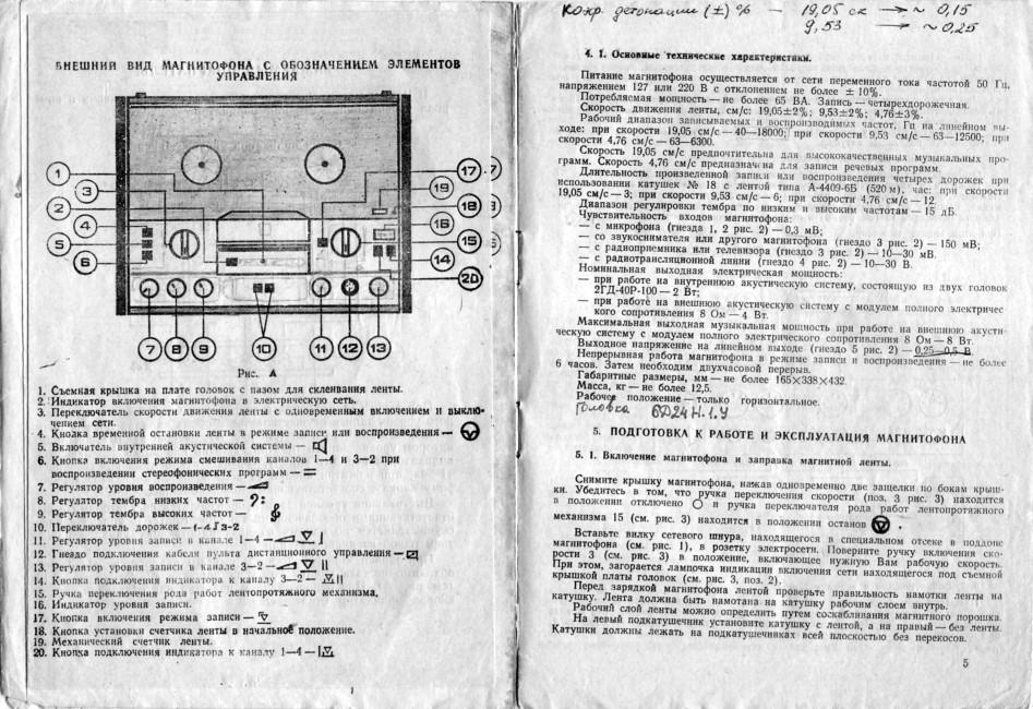 и схема магнитофона УПМ-34