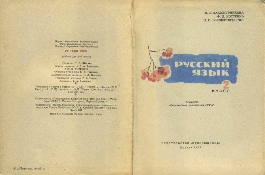 закожурникова гдз язык 2 русский класс
