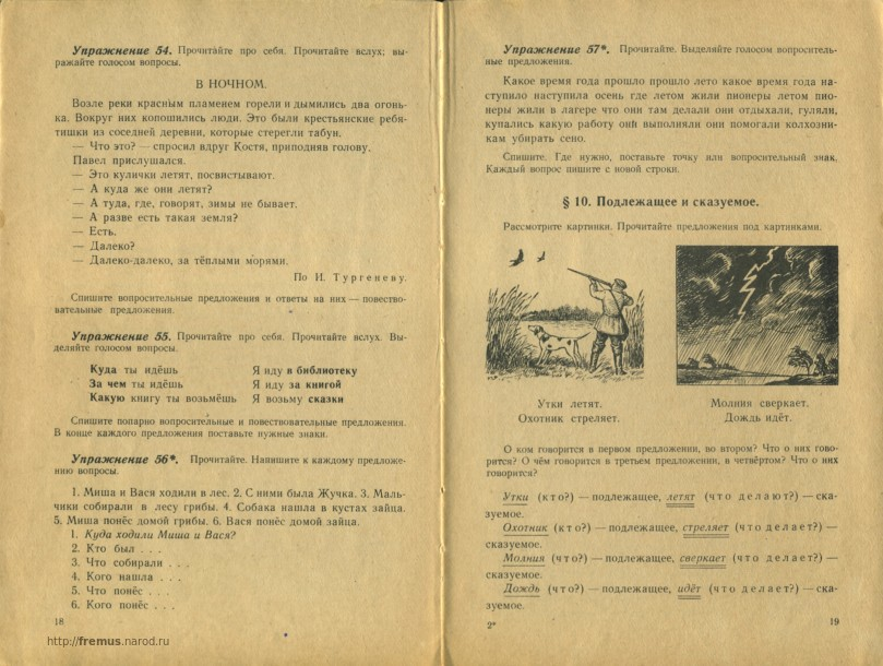 закожурников 1 класс гдз русский язык