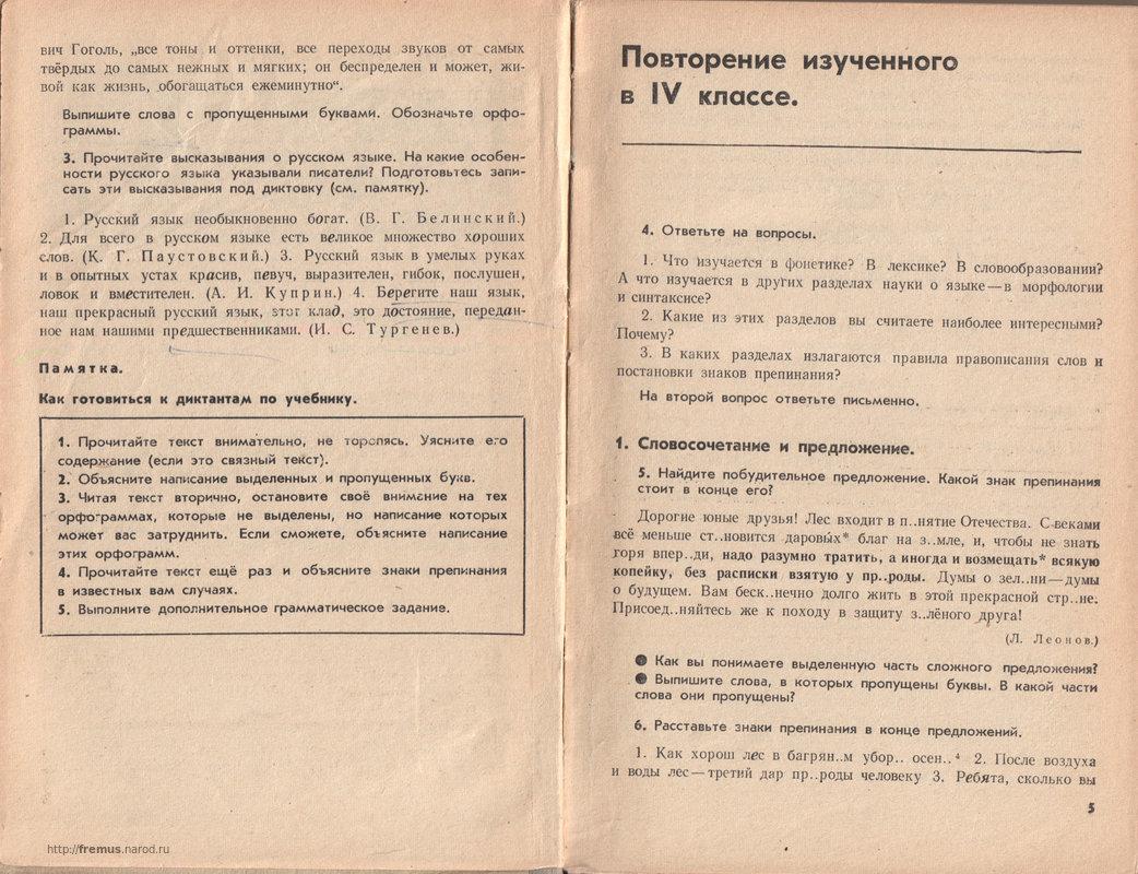 Гдз По Русскому Языку 5 Класс Баранов Григорян Кулибаба