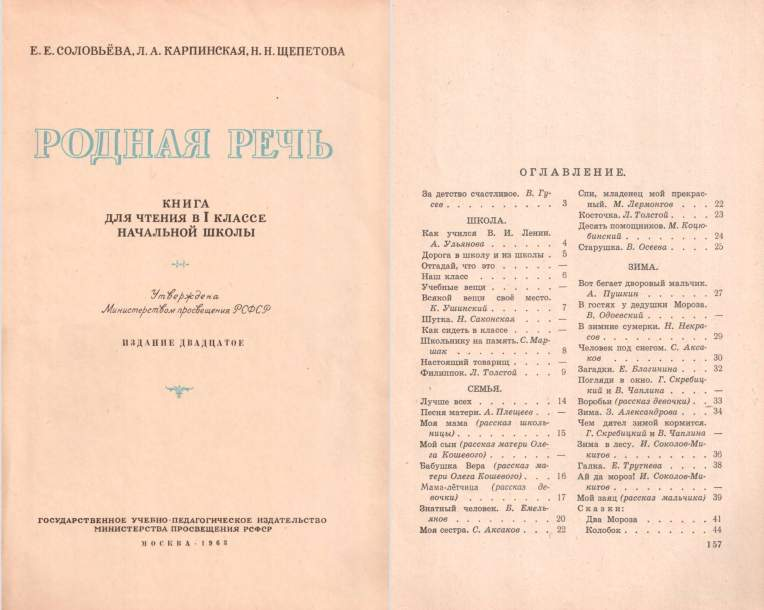 Учебник Русского Языка, 3 Класс М. Л. Закожурникова