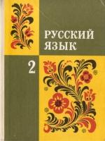 Советский учебник русского языка 2 класс